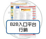 本連結另開啟新視窗到:B2B雙入口平台行銷