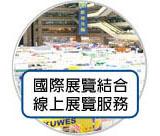 本連結另開啟新視窗到:國際展覽結合線上展覽服務